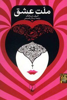 کتاب ملت عشق - پرفروش ترین کتاب های ایران