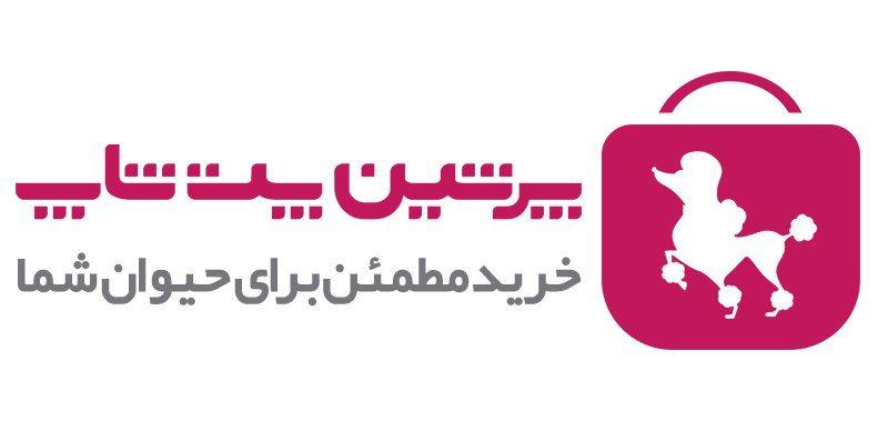 پت شاپ پرشین پت شاپ بهترین پت شاپ تهران