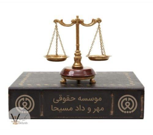 مرکز بین المللی حقوقی تخصصی مهروداد مسیحا