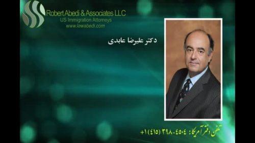 دکتر علیرضا عابدی بهترین وکیل مهاجرت تهران