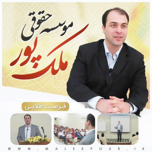 موسسه حقوقی ملک پور متشکل از وکلای مجرب و با سابقه