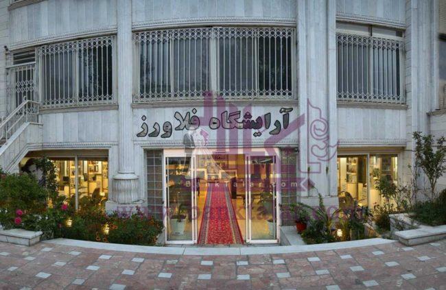سوپر آرایشگاه معروف فلاورز بهترین مرکز تخصصی داماد در مشهد