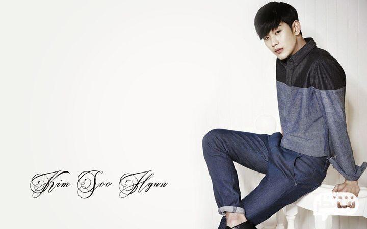 کیم سو هیون یکی از بهترین بازیگران کره ای