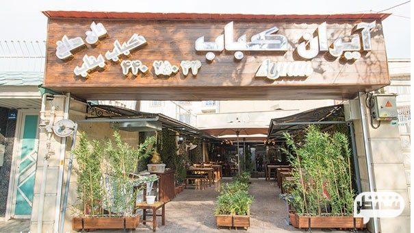 رستوران آیران کباب از رستوران های با کیفیت و پرطرفدار در شمال پایتخت