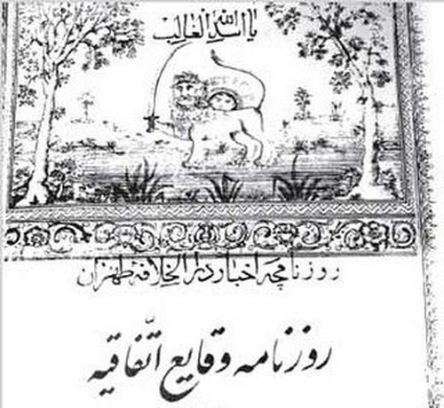 چه روزنامه هایی بعد از نخستین روزنامه ایران در کشور منشر شد؟!