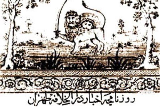 تاریخچه اولین روزنامه ایران
