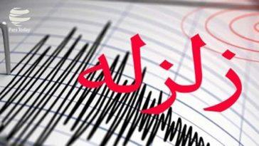 زلزله دقایقی پیش