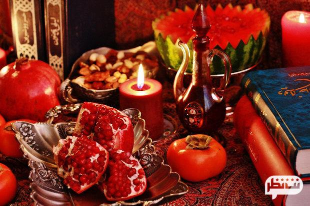 آداب و رسوم در شب یلدا