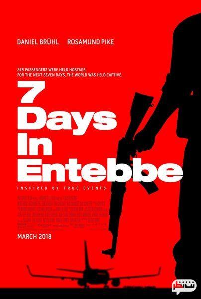 فیلم جنگی ۷ روز در انتبه