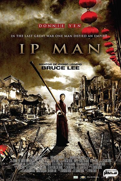 فیلم اکشن مردی بنام ایپ