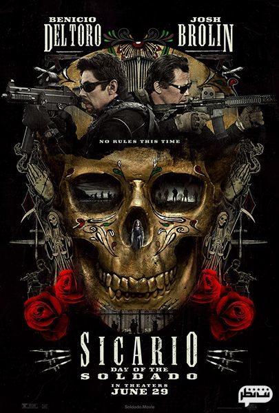 فیلم جنگی سیکاریو 2 : روز سرباز