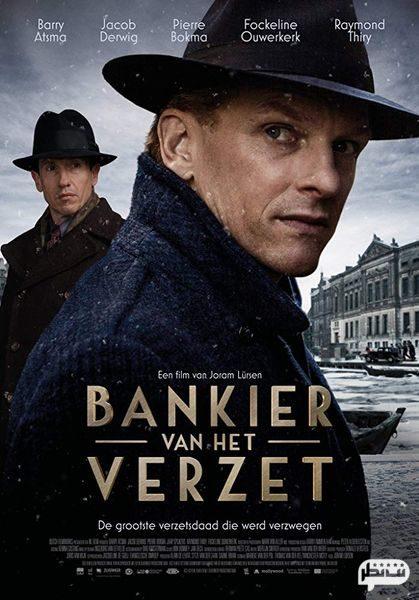 فیلم جنگی بانکدار مبارز