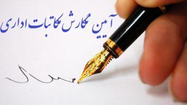 اصول نوشتن نامه اداری
