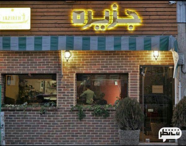 کافه رستوران جزیره، بهترین رستوران کاشان