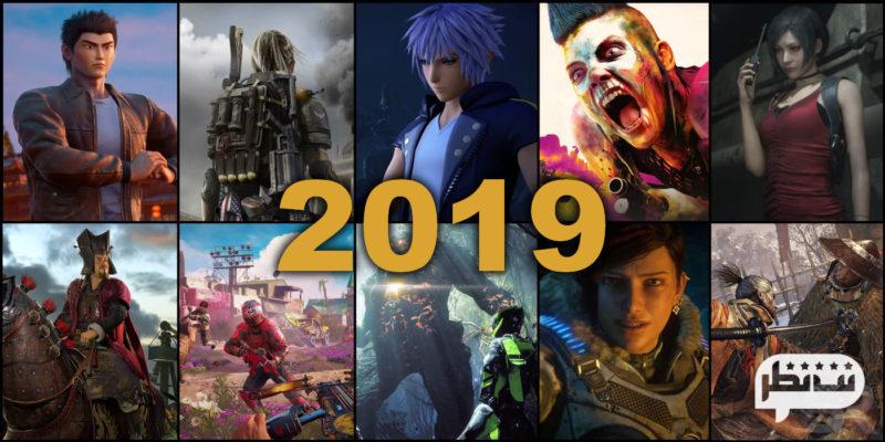 بهترین بازیهای کامپیوتری 2019