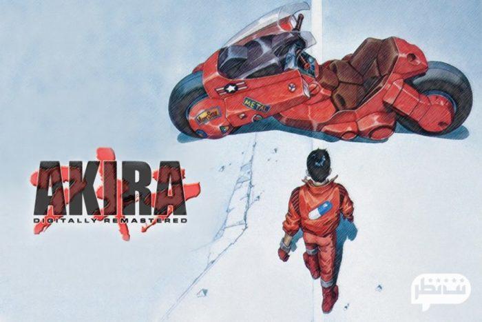 آکیرا(Akira-1988) از محبوب ترین و بهترین انیمه های تاریخ