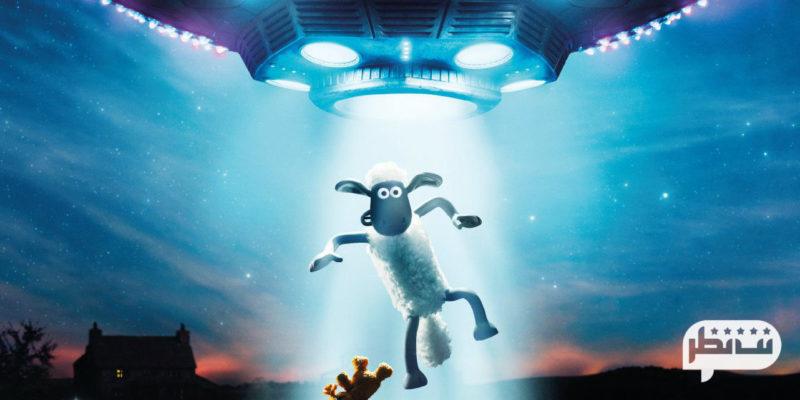 شان گوسفند ۲