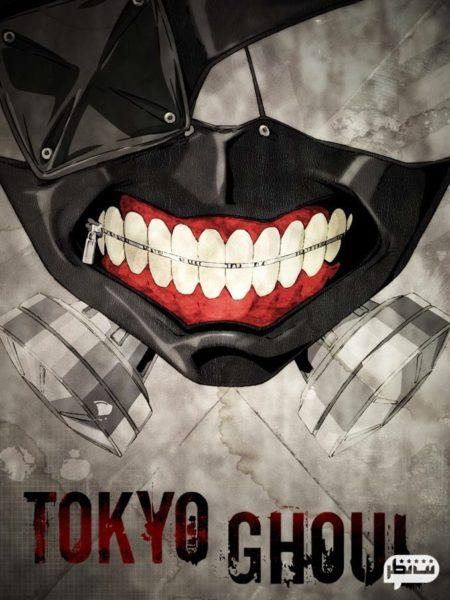 انیمیشن توکیو غول (Tokyo Ghoul-2014) یکی از بهترین انیمه های جذاب