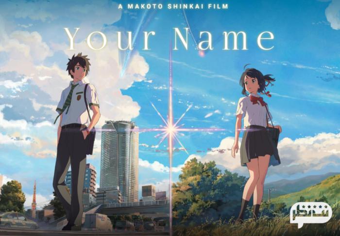 نام تو (Your Name-2016) از شگفت انگیزترین انیمه های تاریخ