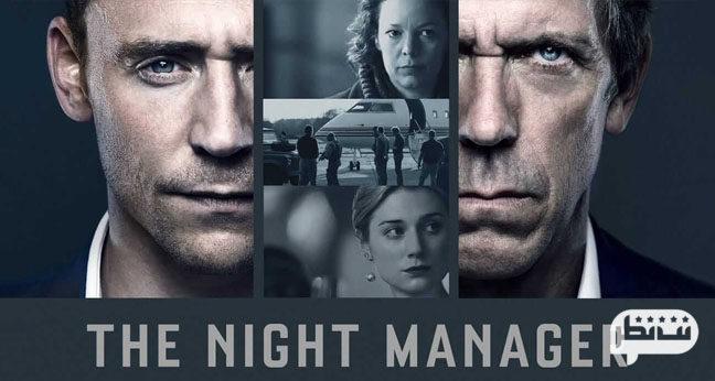 سریال مدیر شب