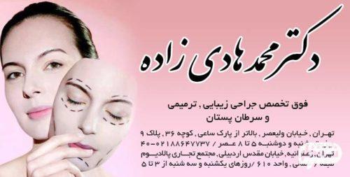 دکتر محمد هادیزاده فوق تخصص جراحی زیبایی ترمیمی و بیماری های پستان