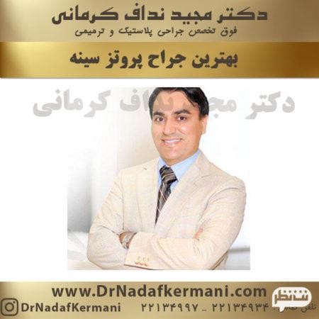 دکتر نداف کرمانی متخصص باتجربه پروتز سینه در تهران