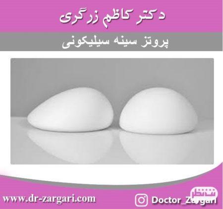 کاظم زرگری از پزشکان نمونه در جراحی و پروتز سینه