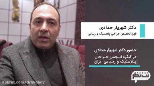 کلینیک دکتر شهریار حدادی از متخصصین برتر
