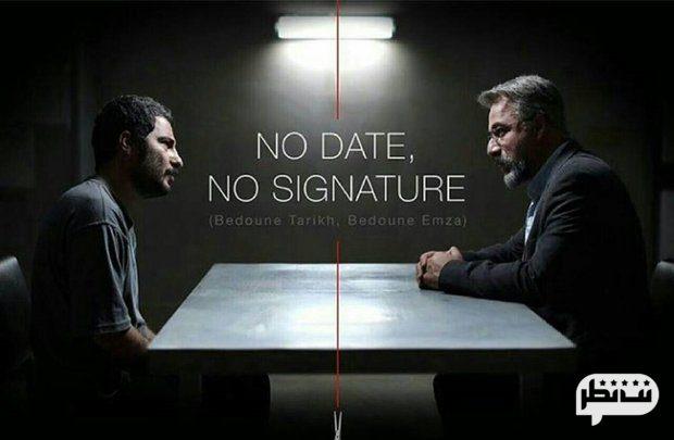 بدون تاریخ بدون امضا