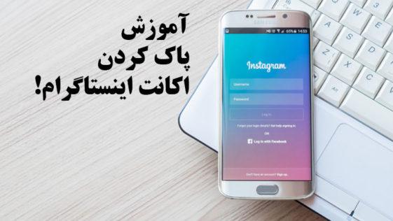 آموزش حذف اکانت اینستاگرام و تلگرام
