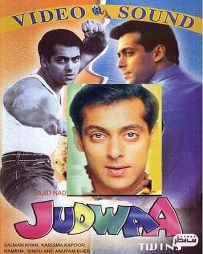 Judwaa فیلمی پرهیجان با موضوعی متفاوت و جذاب