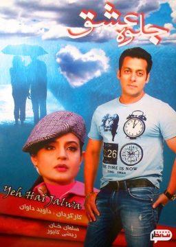 """Yeh Hai Jalwa فیلم کمدی """" جلوه عشق"""""""