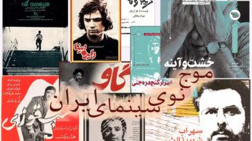 موج نوی سینمای ایران