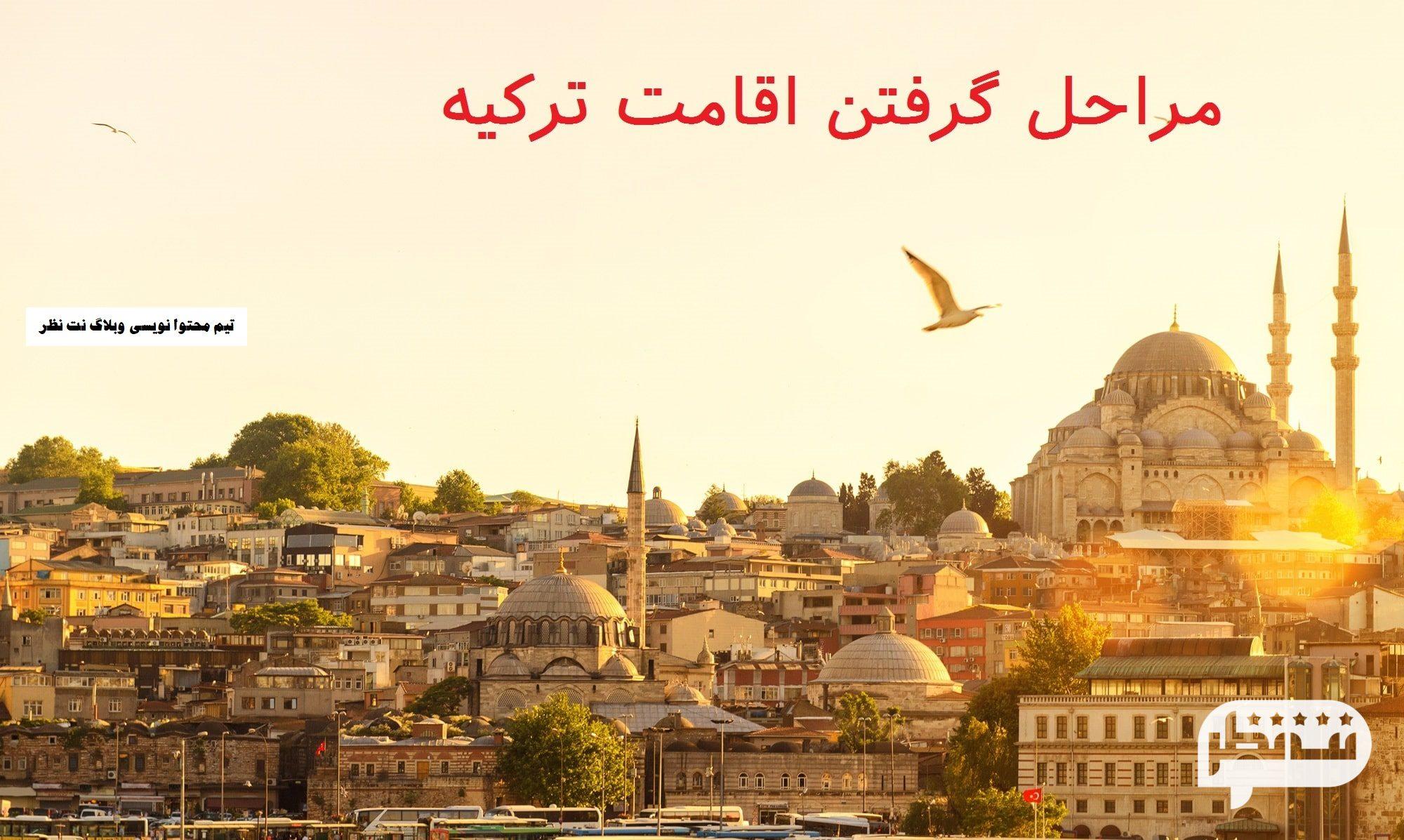 اخذ اقامت کشور ترکیه