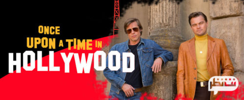 once upon a time in hollywood برترین فیلم کمدی سال