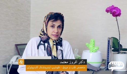 دکتر افروز معتمد پزشک متعهد و ماهر در بخش قلب