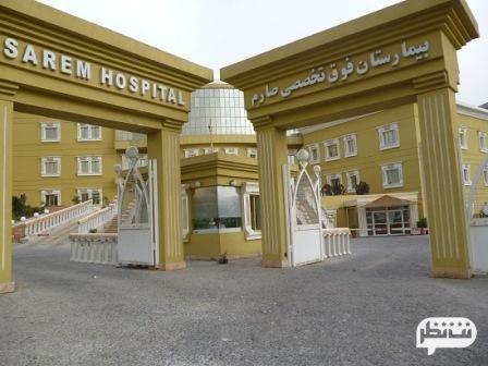 بیمارستان فوق تخصصی زنان و زایمان صارم