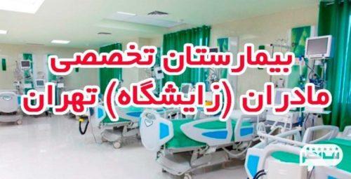 2- بیمارستان مادران از بهترین بیمارستان ها برای سزارین و زایمان