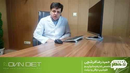 کلینیک لاغری نوین-دکتر فرشچی