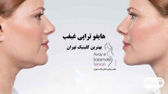 کلینیک زیبایی آوای سلامت بهترین درمانگاه زیبایی پوست در تهران