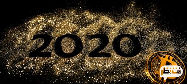 بهترین سرمایه گذاری در سال 2020