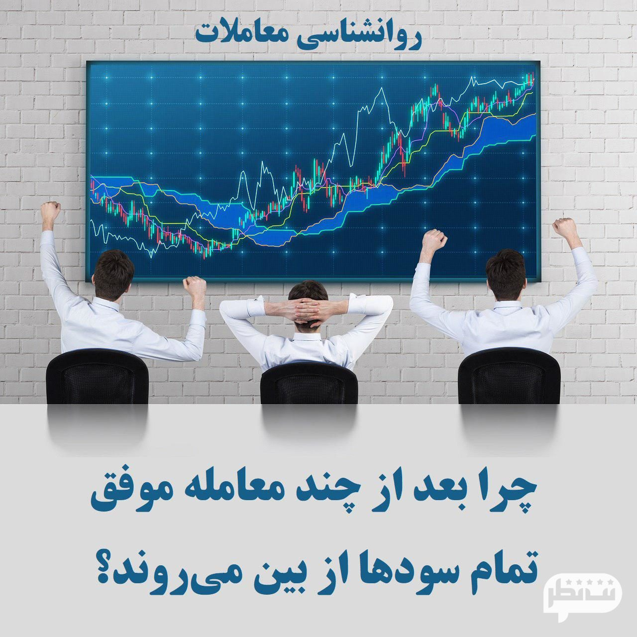 روانشناسی بازار در بازار سرمایه