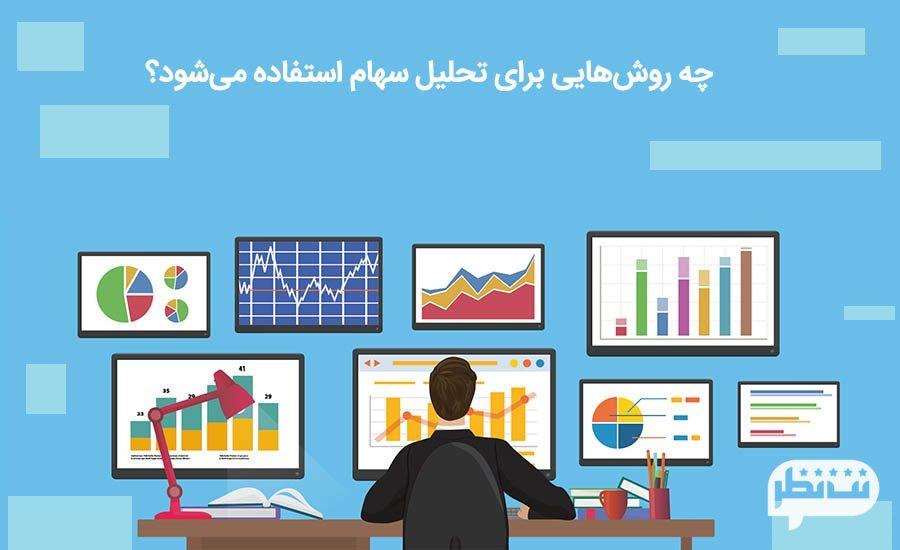 بهترین روش تحلیل سهام در ایران