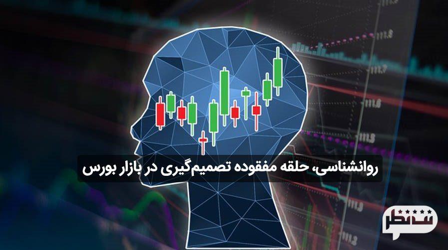 راهنمای انتخاب بهترین روش تحلیل سهام