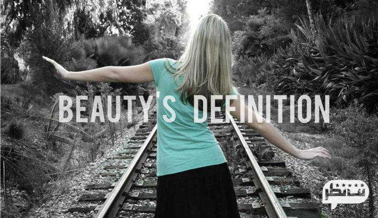 تعریف زیبایی