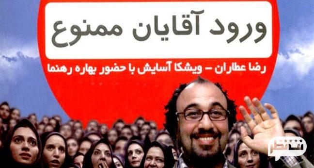 خنده دار ترین فیلم سینمایی رضا عطاران