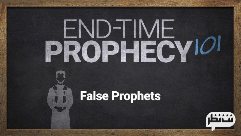 پیشگویی اشتباه در کتاب سیلویا