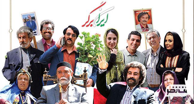 فیلم های خنده دار ایرانی