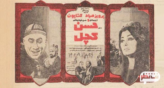 لیست اسامی فیلمهای قبل از انقلاب