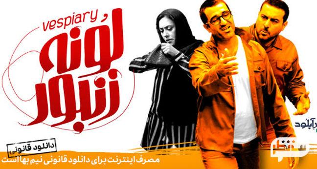 فیلم های سینمایی خنده دار ایرانی